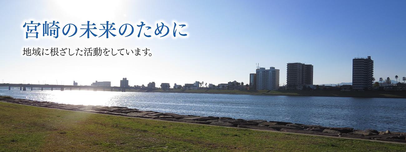 宮崎の未来のために:地域に根ざした活動をしています。