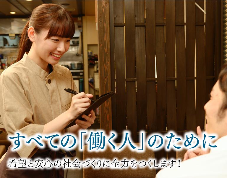 宮崎の未来のために:希望と安心の社会づくりに全力をつくします!