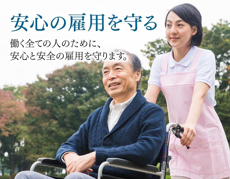 宮崎の未来のために:働く全ての人のために、安心と安全の雇用を守ります。